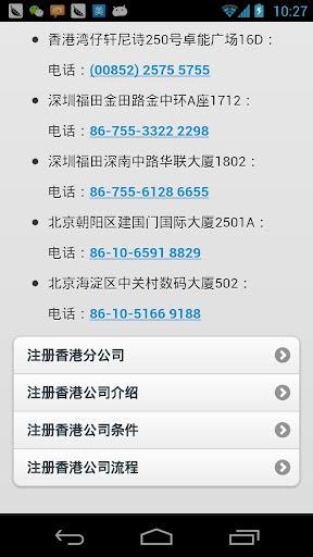 香港宝龙注册公司