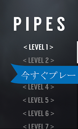 パズルゲーム Pipes パイプス