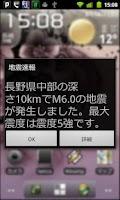 Screenshot of Namazu Alert
