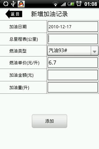 加油记事簿 - 油耗统计 - screenshot