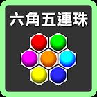 六角五連珠 icon