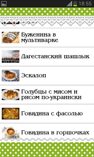 Блюда из мяса Рецепты