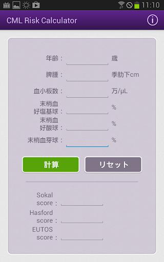 CML Risk Calculator 玩醫療App免費 玩APPs
