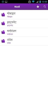 MA Ncell screenshot 0