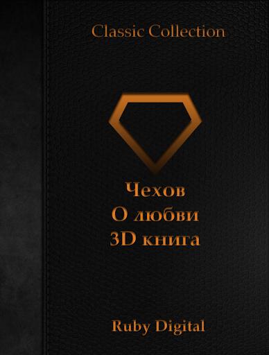 Чехов - О любви 3D книга