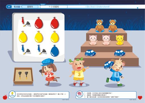 全腦數學小班-A4彩虹版電子書(試用版) 教育 App-愛順發玩APP
