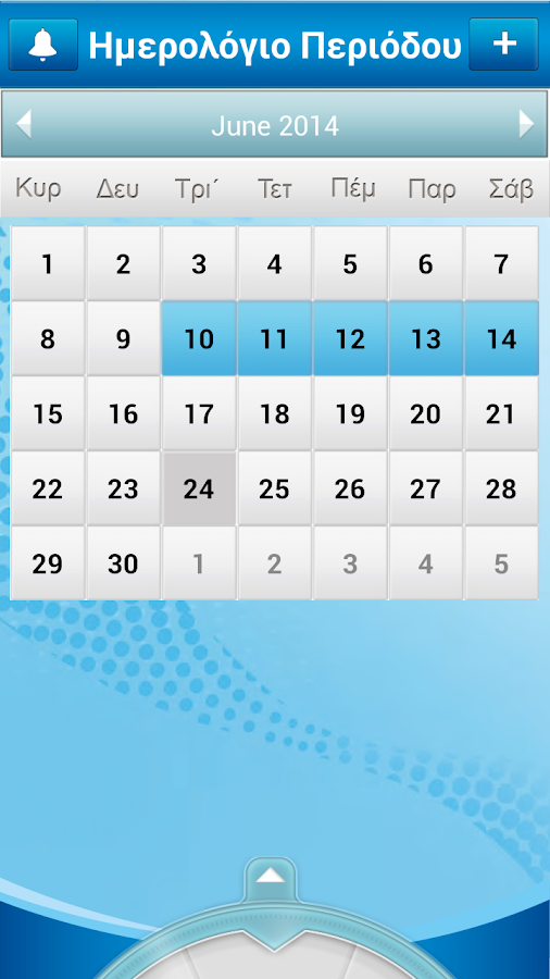 Always Period Calendar - screenshot