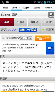 Japanese-English Translator - screenshot thumbnail