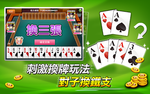 十三支 神來也13支(Chinese Poker)- screenshot thumbnail