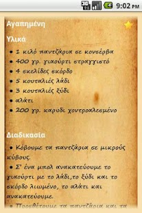 Cretan Recipes - screenshot thumbnail