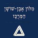 אבן שושן logo