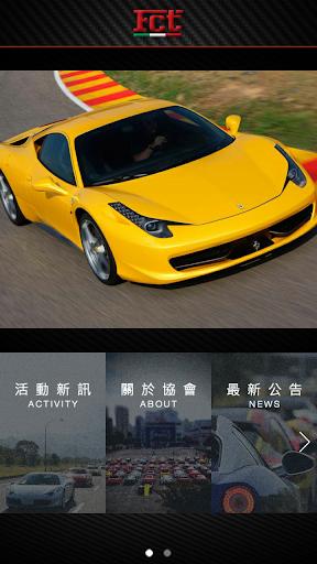 玩免費社交APP|下載臺北市法拉利車主協進會 app不用錢|硬是要APP