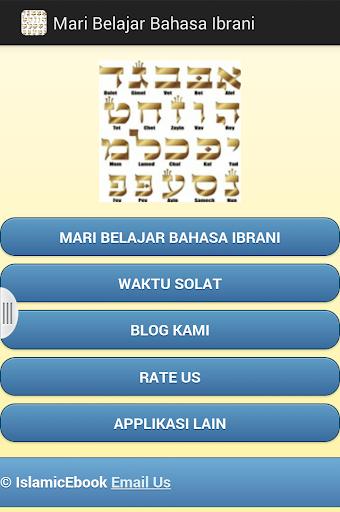 Mari Belajar Bahasa Ibrani
