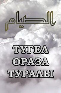 ТYГЕЛ ОРАЗА ТУРАЛЫ