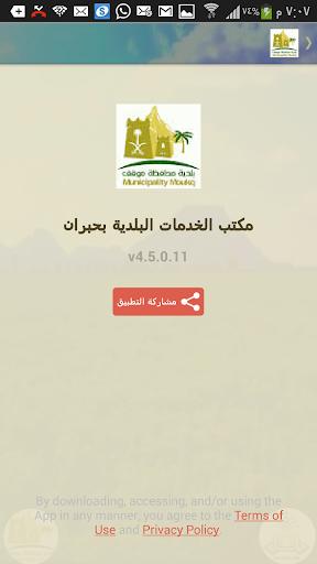 مكتب الخدمات البلدية بحبران
