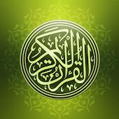 القرآن المجيد Quran Majeed