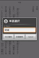 Screenshot of Vertical Text Viewer