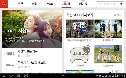 올레 tv 모바일 for tablet - screenshot thumbnail