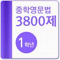 중학영문법 3800제 1학년 icon