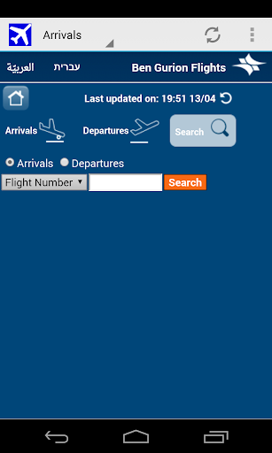 免費旅遊App|Ben Gurion Flights|阿達玩APP
