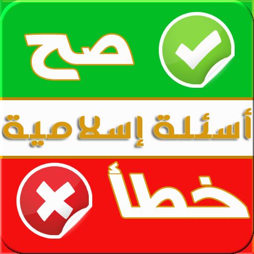 موسوعة الأسئلة الأسلامية file APK for Gaming PC/PS3/PS4 Smart TV