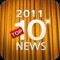 2011년 10대 뉴스 logo