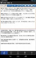 Screenshot of Transwhiz 日中(繁体字)翻訳/辞書