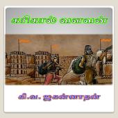 Karikaal Cholan Tamil Story