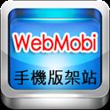 WebMobi 企業 APP 網站建置系統 icon