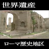 【MOV】Roma5 ITALY WorldHeritage