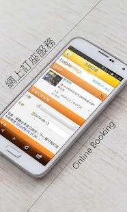 OpenRice Hong Kong - screenshot thumbnail
