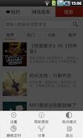 Screenshot of 阿酷音乐