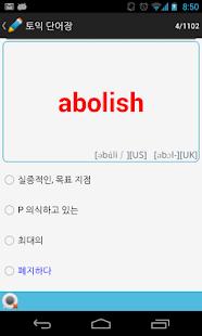 영어단어학습앱 보카로이드 - screenshot thumbnail