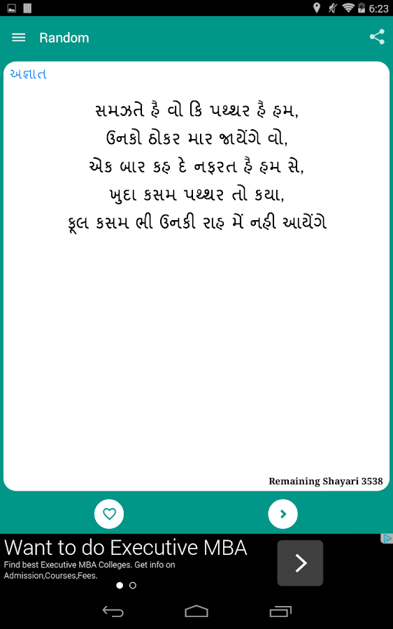 Gujarati Shayri - screenshot