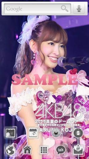 AKB48きせかえ 公式 小嶋陽菜-DT2013-