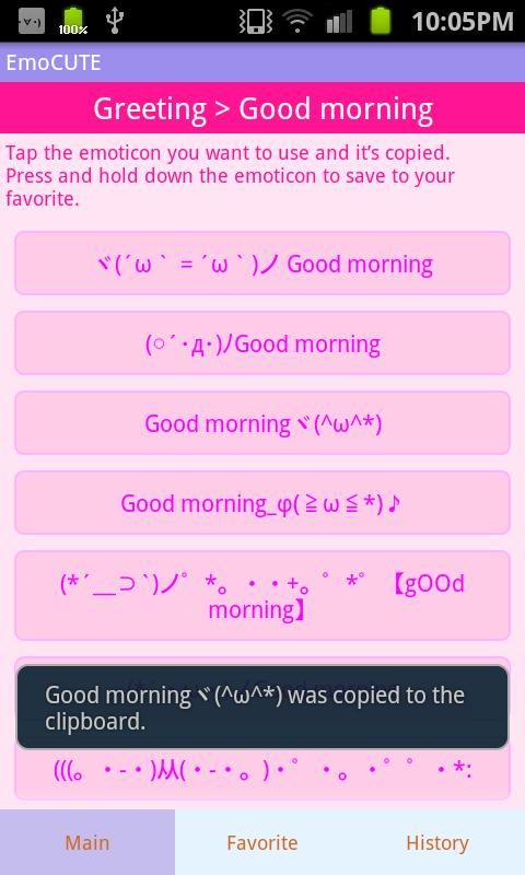 Japanese Emoticons EmoCUTE - screenshot
