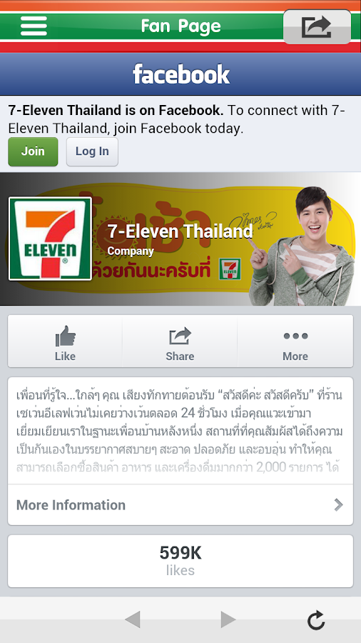7-Eleven TH - screenshot