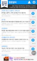 Screenshot of 알바의달인 - 쉽고 빠른 알바검색