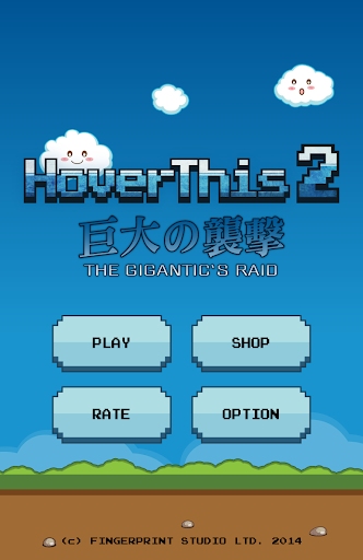 Hover This 2 - 巨大的襲擊