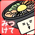 ぐるなび みつけてビビンバ /人気飲食店の口コミ検索・作成 icon