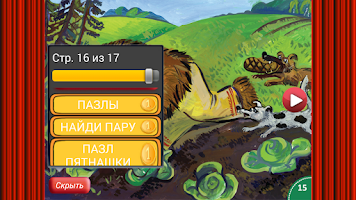 Screenshot of Сказка Маша и Медведь