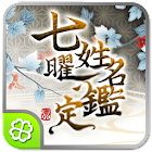 七曜姓名鑑定 icon