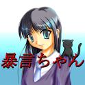 暴言ちゃん icon