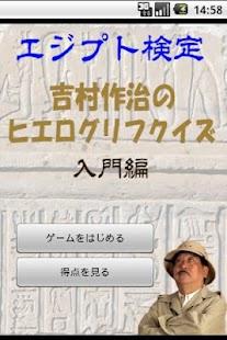 エジプト検定 吉村作治のヒエログリフクイズ 入門編- screenshot thumbnail