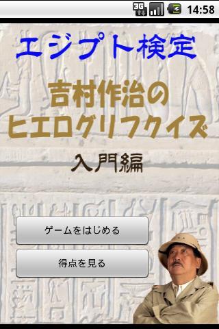 エジプト検定 吉村作治のヒエログリフクイズ 入門編- screenshot