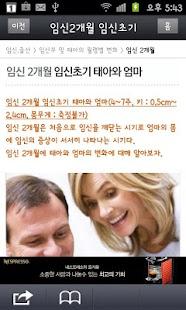 임신출산육아 대백과- screenshot thumbnail
