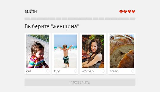 Duolingo: Учим языки бесплатно Screenshot