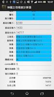 Screenshot of 神魔之塔計算器