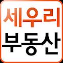세우리 부동산 icon