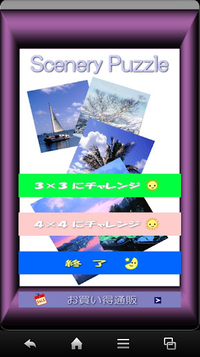 スライドパズル「15パズル風景編」